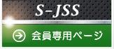 S-JSS ログイン