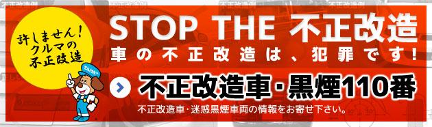 STOP THE 不正改造 車の不正改造は、犯罪です! 不正改造車・黒煙110番 不正改造車・迷惑黒煙車両の情報をお寄せください。