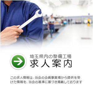 埼玉県内の整備工場 求人案内