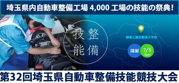 埼玉県内自動車整備工場 4,000 工場の技能の祭典!