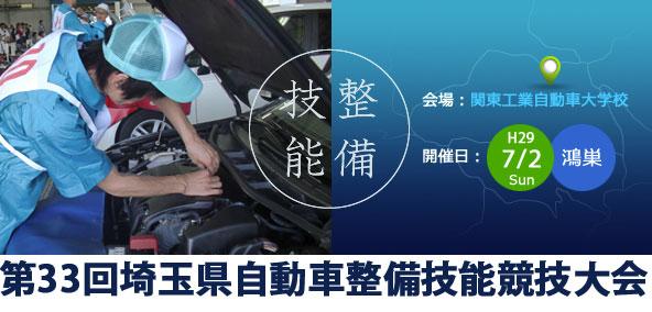 第33回埼玉県自動車整備技能競技大会
